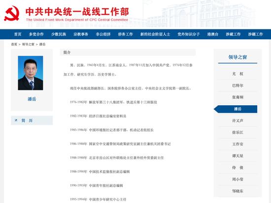 中央候补委员潘岳履新中央统战部图片