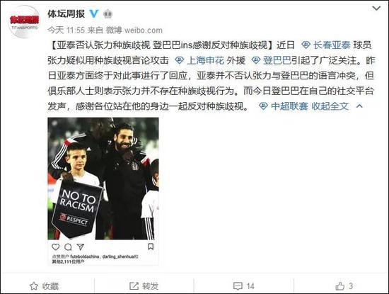 来源:@体坛周报