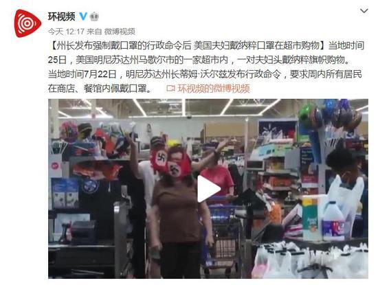 被要求强制戴口罩后 美国夫妇戴纳粹口罩在超市购物
