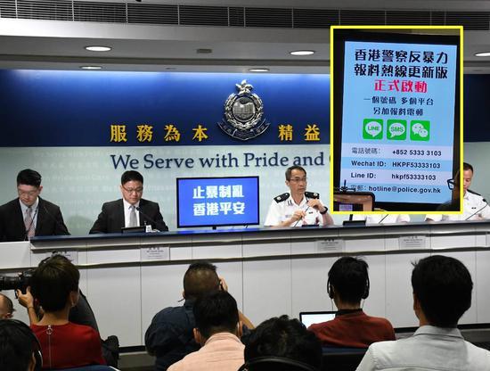 香港警方记者会(来源:香港《星岛日报》)