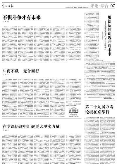 光明日报:不惧斗争才有未来