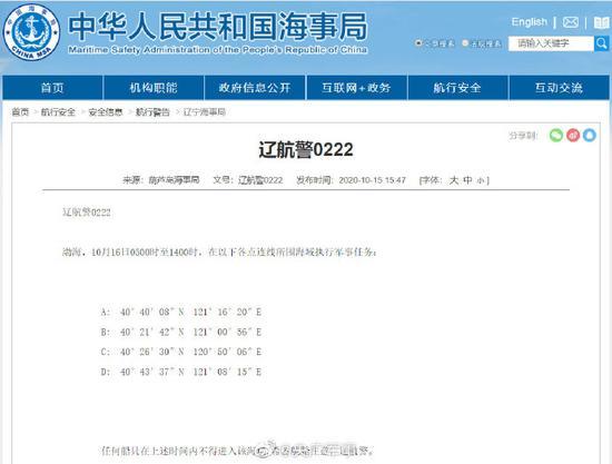 渤海部分海域今起执行军事任务 禁止驶入图片