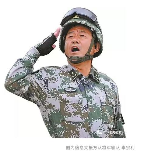 央视披露!朱日和阅兵信息支援方队将军领队已有新职图片