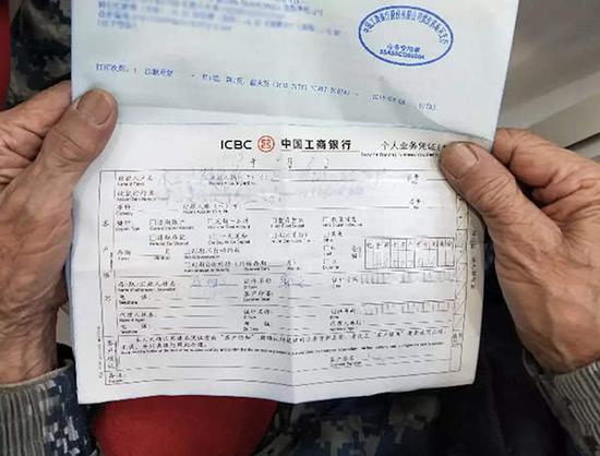 马旭第一笔汇款557.7526万元的汇款单