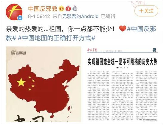 亲爱的热爱的 中国地图残缺 被人民日报点名