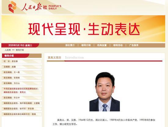 """中央纪委新闻发言人重回""""老本行""""图片"""