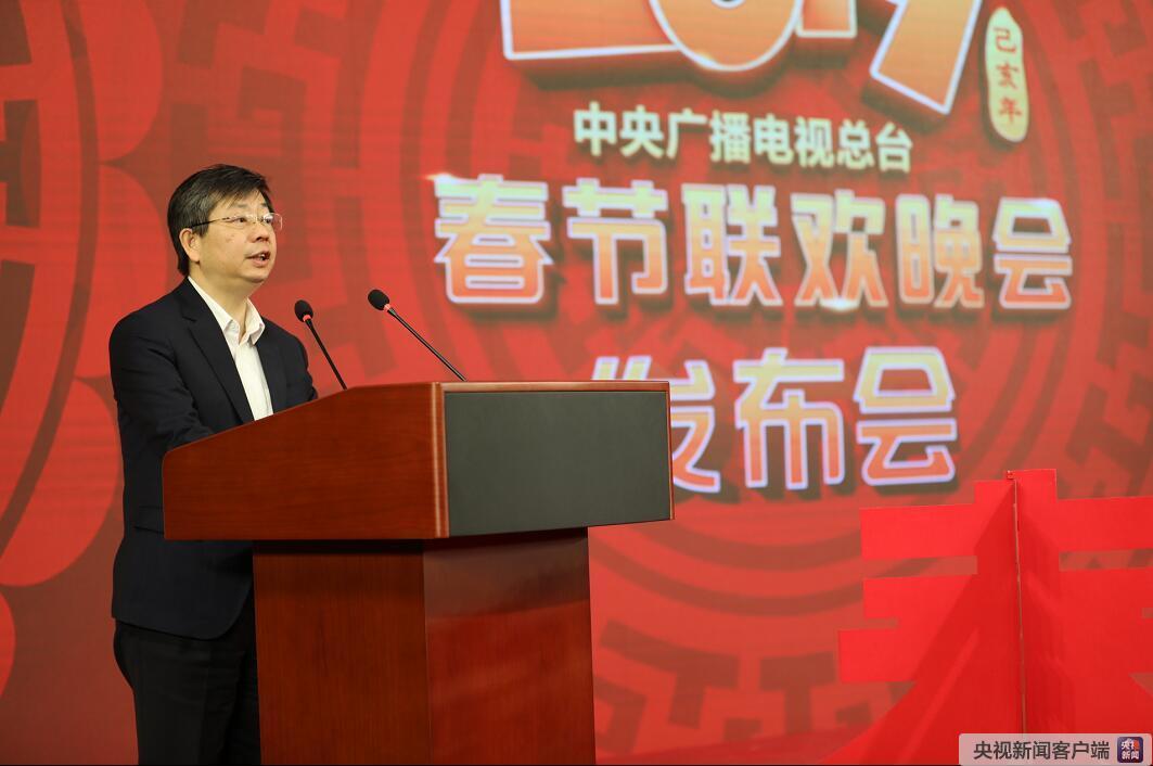 中央广播电视总台央视分党组成员姜文波介绍中央广播电视总台2019年春晚关键技术创新与应用。