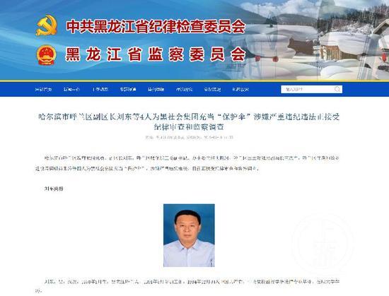 ▲黑龙江省纪委监委的通报截图。
