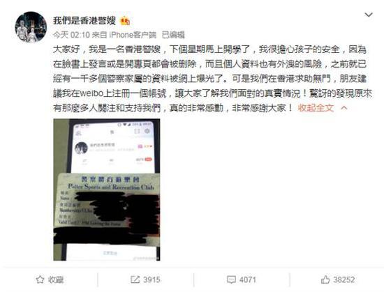 香港警嫂:脸书到处封号开微博是为发出更多声音