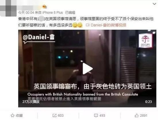 """网友爆料称,英国领事馆驱赶""""港独""""分子"""