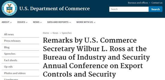 截圖來自美國商務部官網