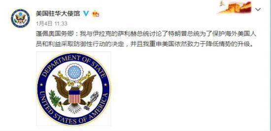 ▲美国驻华大使馆微博截图