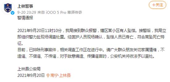 广西上林警方通报一小区有人坠楼,已排除刑事案件