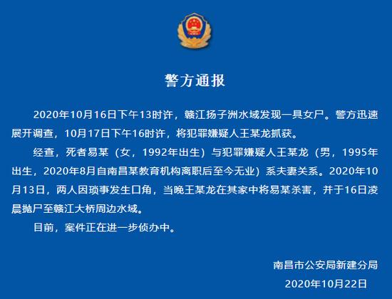 江西南昌警方:扬子洲水域发现一女尸,系与丈夫因琐事发生口角后被杀害