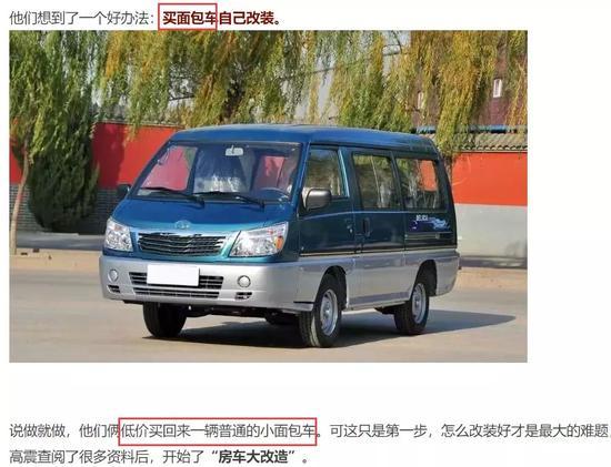 小情侣改装房车环游中国走红 公安部交管局:违法