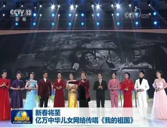 新春将至 亿万中华儿女网络传唱《我的祖国》图片