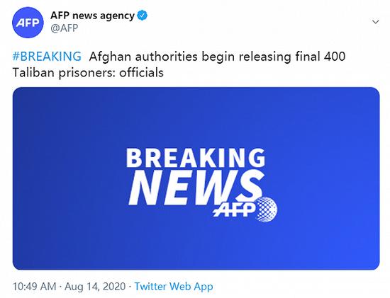 阿富汗:开始释放最后400名塔利班囚犯