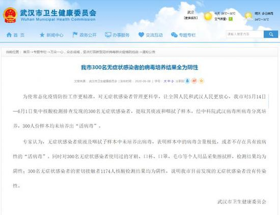 武汉市300名无症状感染者的病毒培养结果全为阴性图片