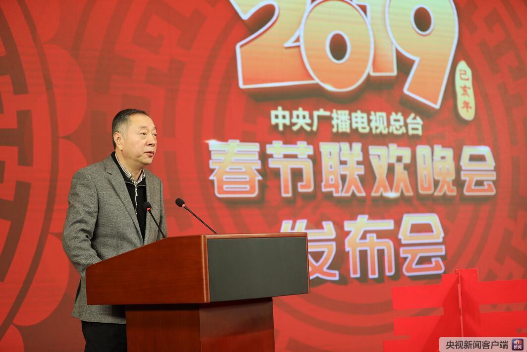中央广播电视总台央视分党组成员、副总编辑朱彤介绍2019年春晚准备情况。