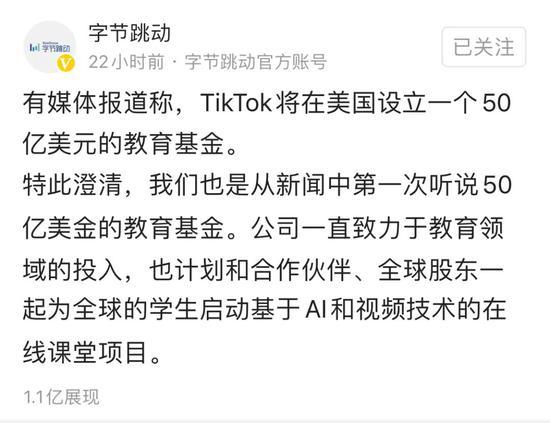 失去TikTok的控制权?字节跳动澄清四大不实传言图片