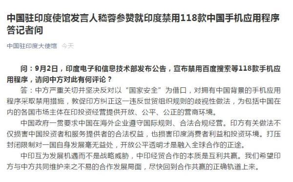 印度禁用118款中国手机应用程序 中国驻印度使馆回应