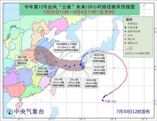 """第12号台风""""云雀""""逼近华东沿海 防总发通知防御"""