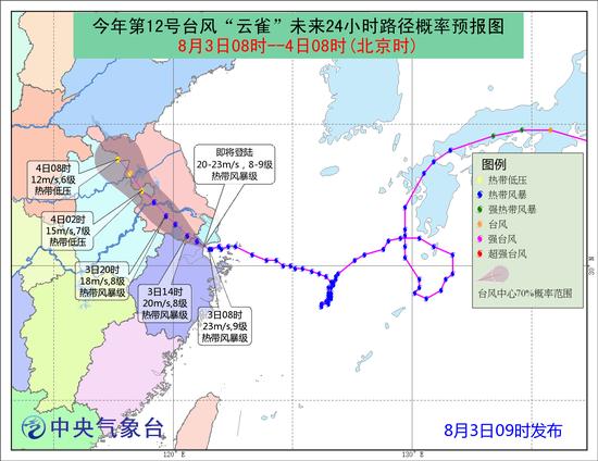 """台风""""云雀""""登陆上海 1873年来首次2周2台风登陆"""