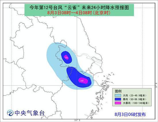 """台风""""云雀""""登陆浙江:5省强风雨 这些列车停运"""