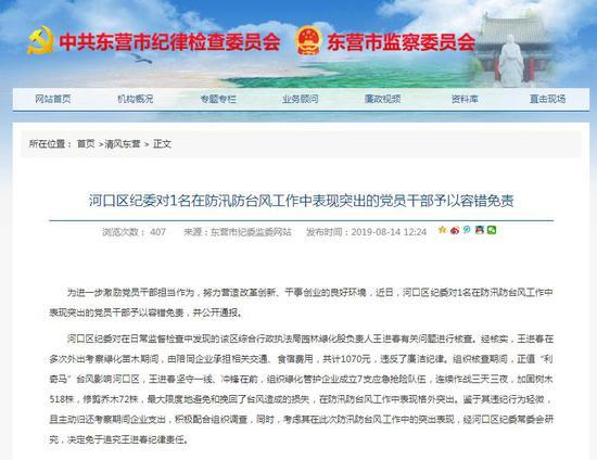 犯错官员在抗台风时表现突出 到底能不能免责?|台风