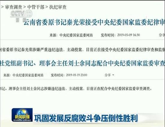 """《新闻联播》点名秦光荣 提到孙小果案""""保护伞"""""""