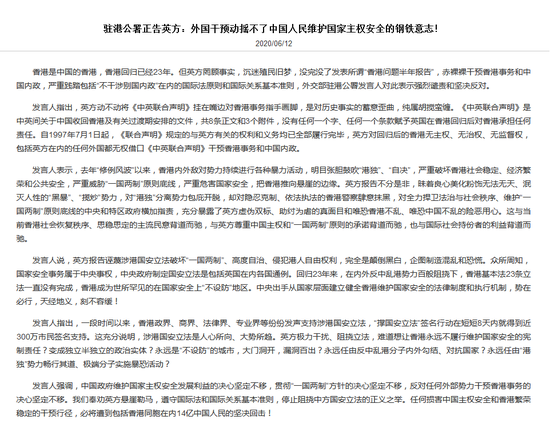 驻港公署正告英方:外国干预动摇不了中国人民维护国家主权安全的钢铁意志!图片