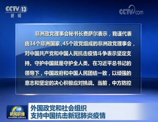 外国政党和社会组织支持中国抗击新冠肺炎疫情图片