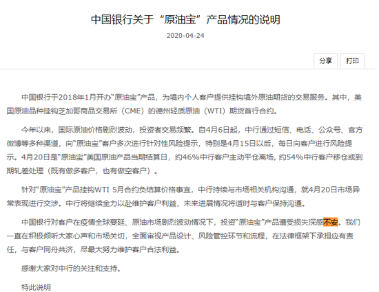 """中国银行:对客户投资""""原油宝""""产品遭受损失深感不安图片"""
