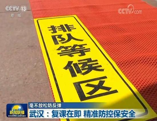 [摩天娱乐]武汉复课在即摩天娱乐精准防控保安全图片