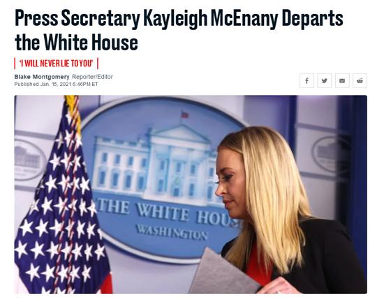 白宫新闻秘书麦克纳尼离开白宫
