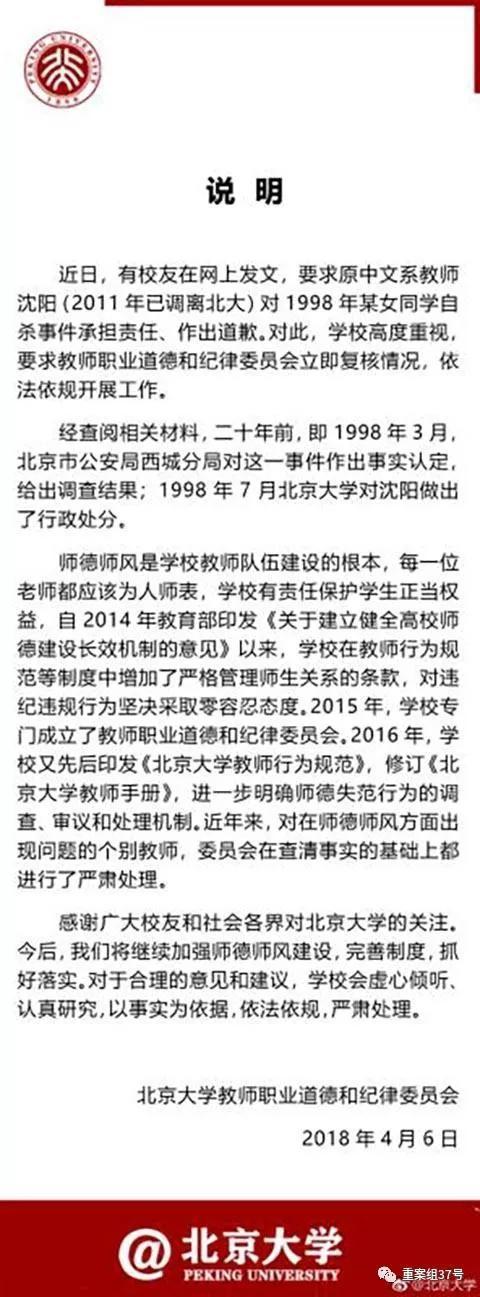 ▲北京大学教师职业道德和纪律委员会说明。微博截图