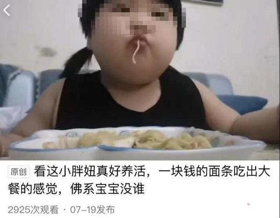 3岁女童被喂到70斤当吃播赚钱 广州市妇联已介入调查