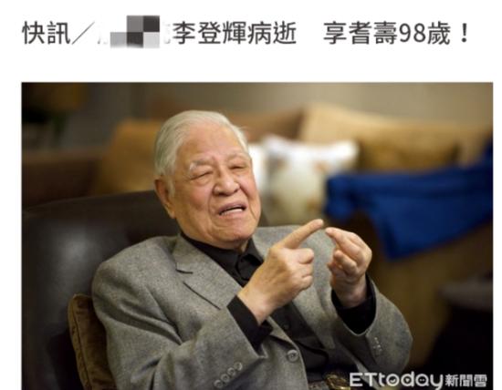 「蓝冠」李登辉病亡蓝冠终年98岁图片