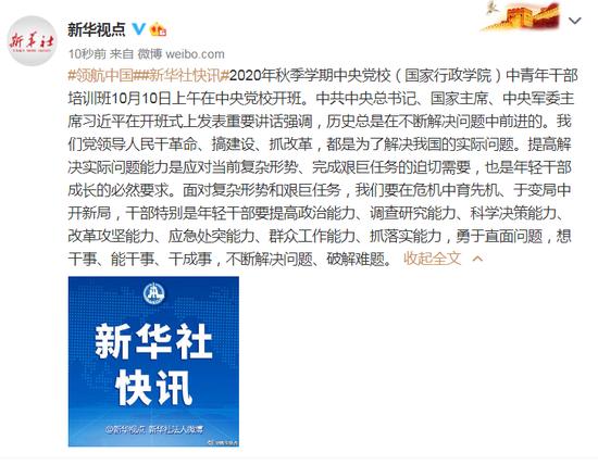 习大大在中央党校(国家行政学院)中青年干部培训班开班式上发表重要讲话图片