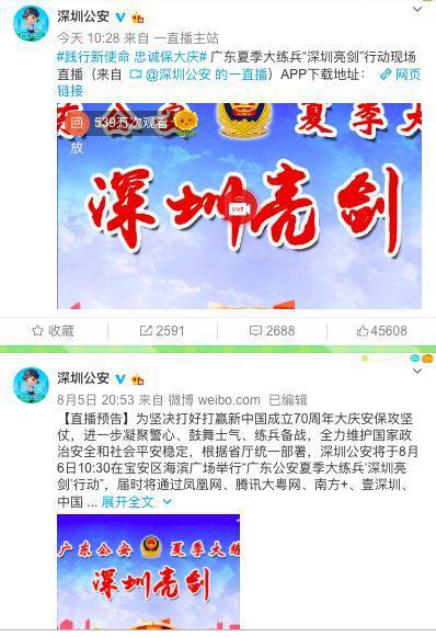 深圳亮剑冲上热搜 海陆空都来了(图)|深圳