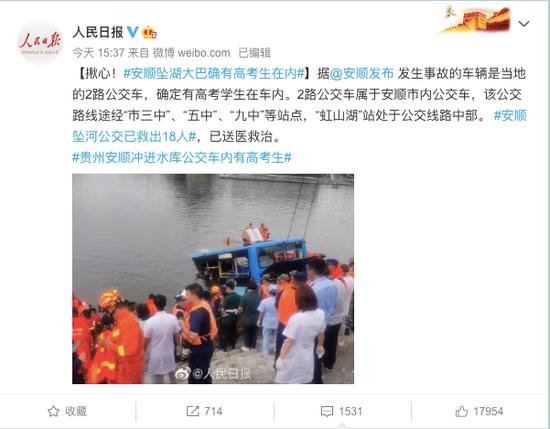 【sky平台】察的省长sky平台紧急赶赴公图片