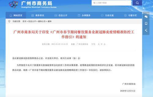 广州鼓励提供订制化年夜饭外卖服务图片