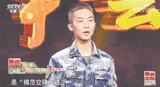 图为向祺登上央视《强军故事会》节目