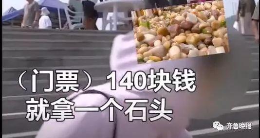游客欲带走景区球石 被阻发飙:门票140拿石头咋了|长岛