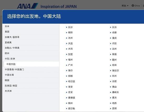"""图为全日空官网标注""""中国台湾"""""""