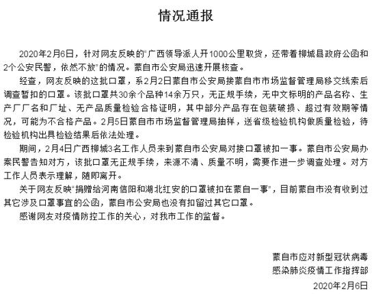云南蒙自扣留广西河南湖北三地口罩?官方通报来了图片