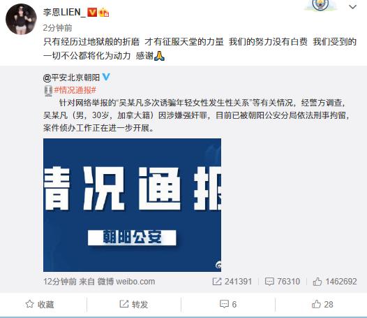 吴亦凡被刑事拘留 都美竹姐姐发文:我们的努力没有白费