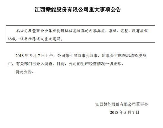 赣能股份监事会主席李忠清坠楼身亡 官方介入调查怎么进入玫瑰小镇