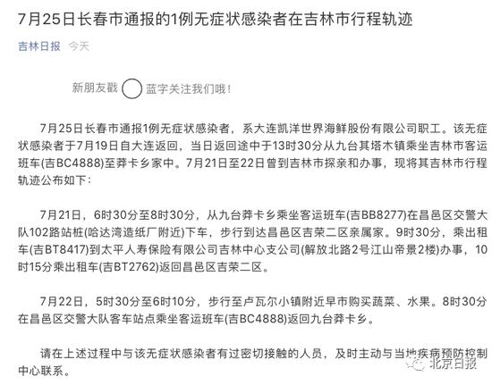 赢咖3娱乐:疫情传赢咖3娱乐染链已扩至东北三省6图片