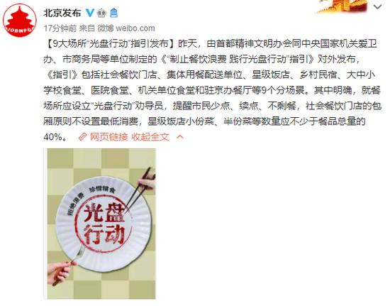 """北京发布9大场所""""光盘行动""""指引 就餐场所应设立劝导员图片"""